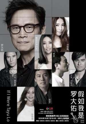 资讯生活罗大佑10月7日北京开唱 全明星阵容首次曝光